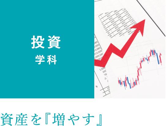 投資学科 資産を『増やす』についてまずは学びたい方 詳細はこちら