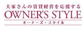大家さんの賃貸経営を応援する OWNER'S STYLE オーナーズ・スタイル