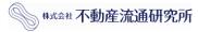 株式会社不動産流通研究所