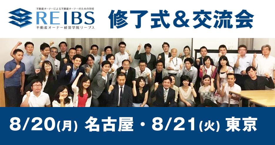 不動産オーナー経営学院REIBSの講師、受講生たち