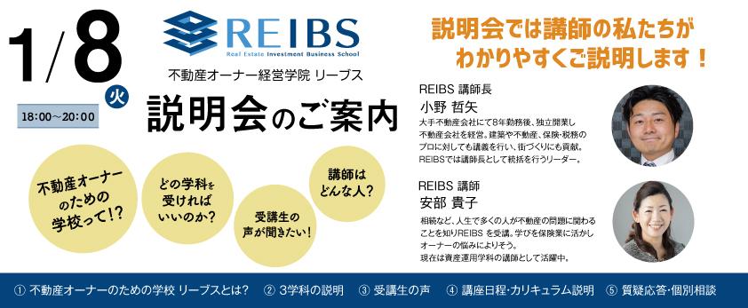 不動産オーナー経営学院REIBS説明会のご案内