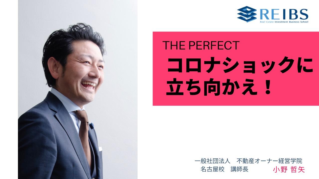不動産オーナー経営学院REIBS講師、小野哲矢によるコロナショックに立ち向かえの動画