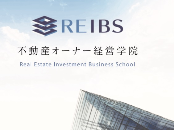 不動産オーナー経営学院REIBSでは実際の物件を見ながら、具体的な事例や生の情報などを交えてわかりやすく解説してもらえるワークです