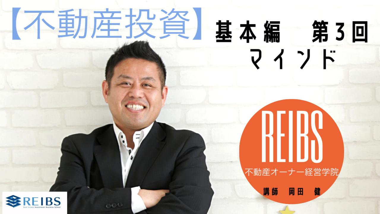 不動産オーナー経営学院REIBS講師、岡田健による不動産投資、マインド基本編動画
