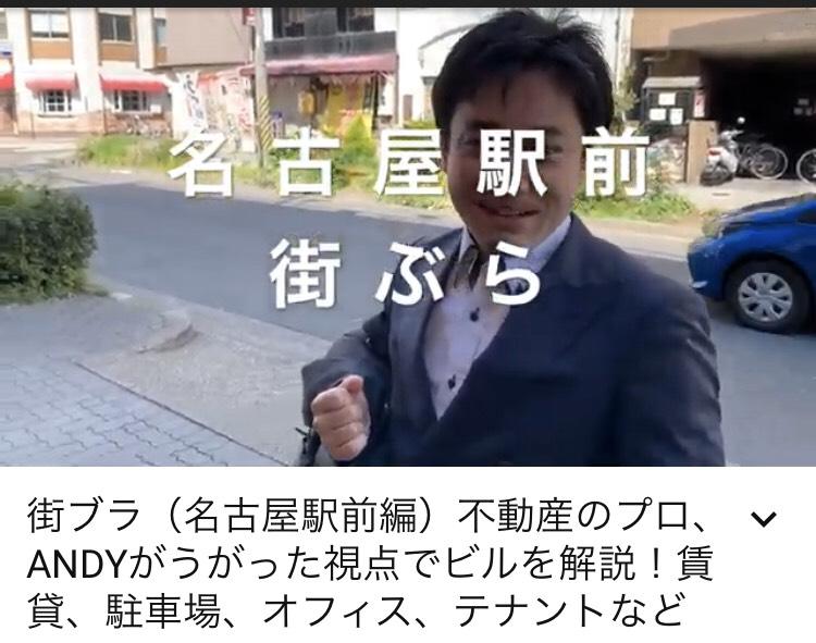 不動産オーナー経営学院REIBSの学長横山篤司ANDYのYoutubeチャンネル開設