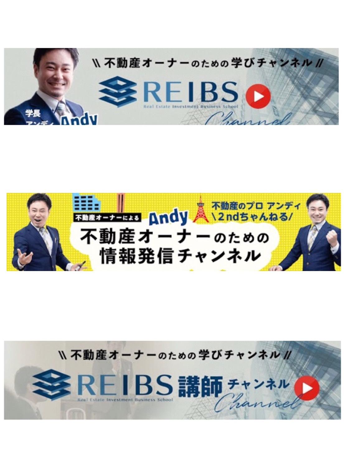 不動産オーナー経営学院REIBS学長横山篤司、講師のYoutube配信、情報発信チャンネル