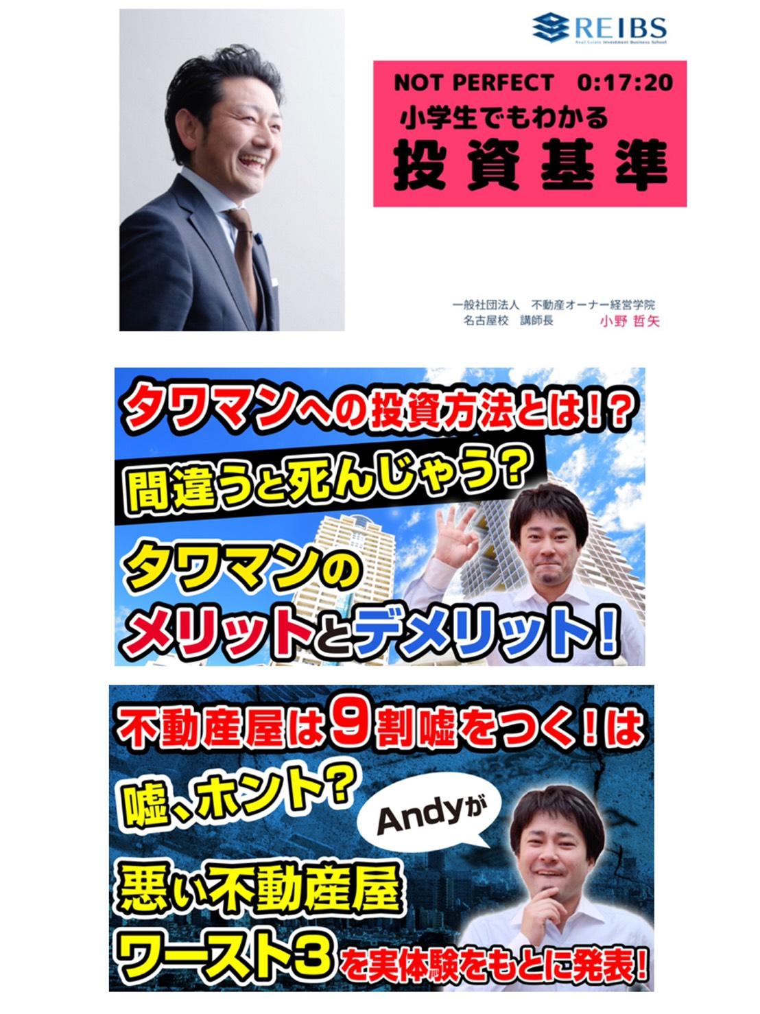 不動産オーナー経営学院REIBS学長横山篤司、講師小野哲矢のYoutube配信、投資基準、タワマンへの投資方法とは、悪い不動産屋ワースト3