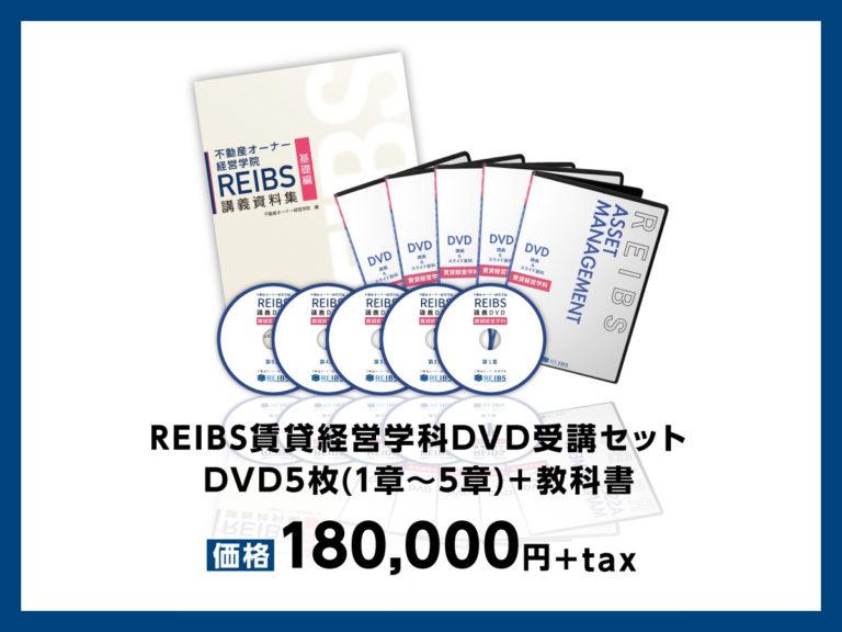 不動産オーナー経営学院REIBSの賃貸経営学科DVD受講セット第1章から第5章に教科書付き