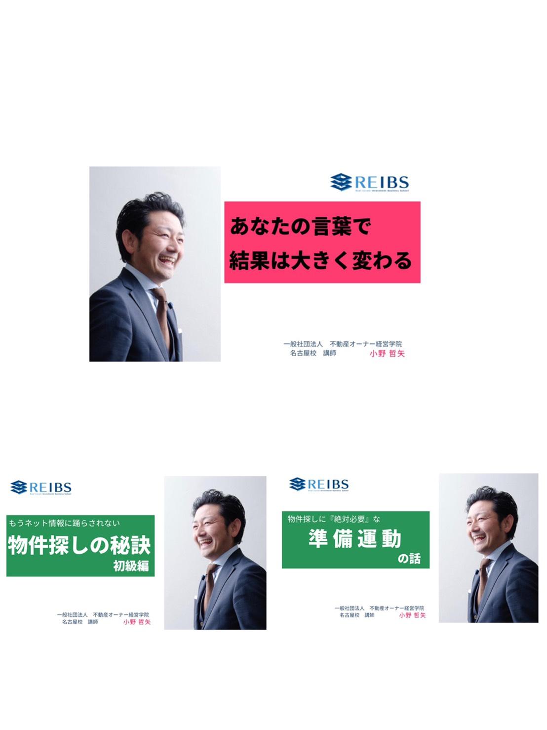 あなたの言葉で結果は大きく変わる。 名古屋校講師 小野哲矢、物件探しの秘訣、準備運動の話