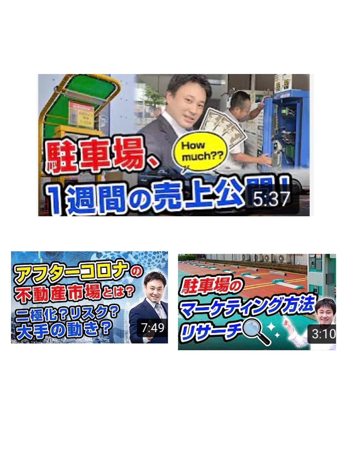 不動産オーナー経営学院REIBS学長横山篤司アフターコロナ、駐車場経営Youtube