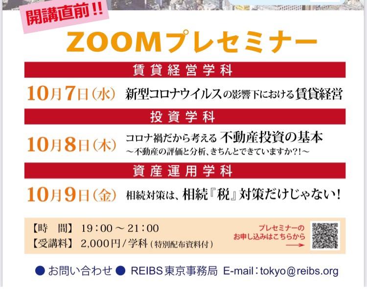 不動産オーナー学院REIBSは東京校はZOOMによるプレセミナーをお得に開催しています。賃貸経営学科、投資学科、資産運用学科