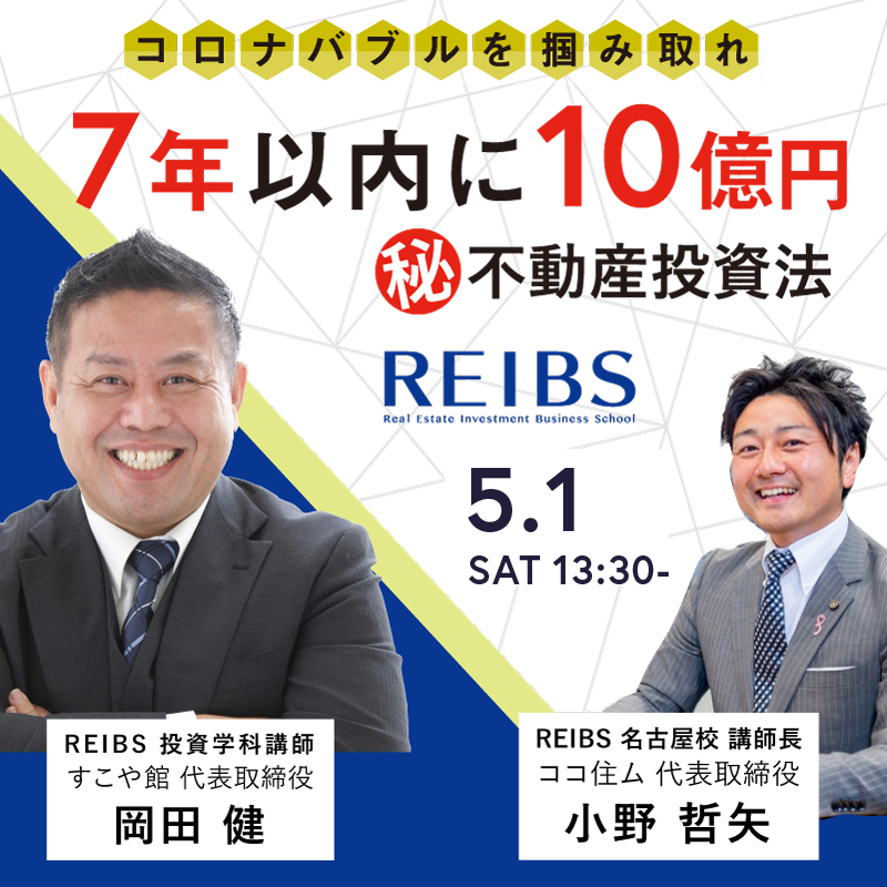 不動産オーナー経営学院REIBS講師岡田健、小野哲矢による不動産投資セミナー