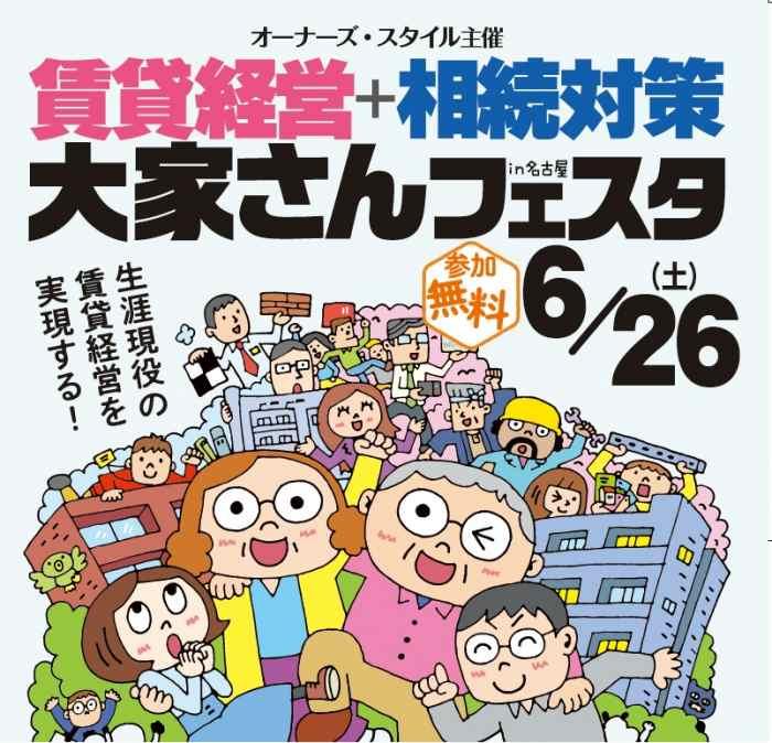 賃貸経営や相続対策をしたい大家さんやオーナーさんのための名古屋のイベント